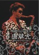 NAOYUKI FUJII LIVE '05 唐草犬