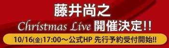 藤井尚之Christmas Live開催決定!!