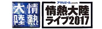 アサヒビール presents 情熱大陸ライブ 2017